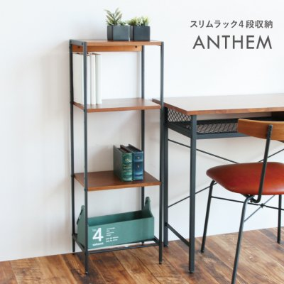 anthem Slim Rack4段