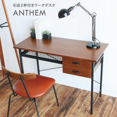 anthem Desk(trance)