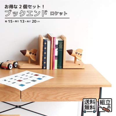 <img class='new_mark_img1' src='https://img.shop-pro.jp/img/new/icons20.gif' style='border:none;display:inline;margin:0px;padding:0px;width:auto;' />50%OFF bookend(ROCKET)