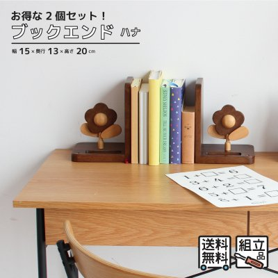 <img class='new_mark_img1' src='https://img.shop-pro.jp/img/new/icons20.gif' style='border:none;display:inline;margin:0px;padding:0px;width:auto;' />50%OFF bookend(HANA)