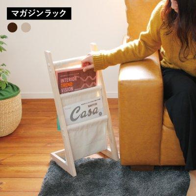 Dots. magazine rack