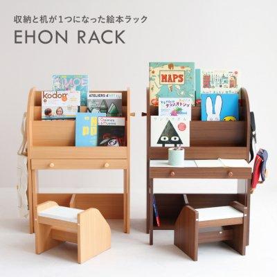EHON rack&desk -dire-