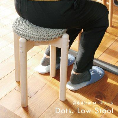 Dots. Low Stool