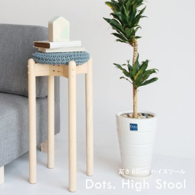 <img class='new_mark_img1' src='https://img.shop-pro.jp/img/new/icons20.gif' style='border:none;display:inline;margin:0px;padding:0px;width:auto;' />50%OFF Dots. High Stool