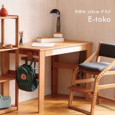 E-Toko Desk 1100