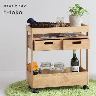 E-Tokoダイニングワゴン