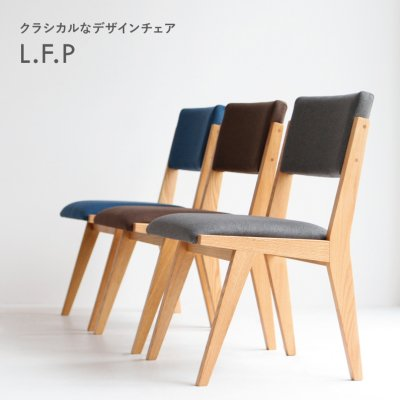 <img class='new_mark_img1' src='https://img.shop-pro.jp/img/new/icons20.gif' style='border:none;display:inline;margin:0px;padding:0px;width:auto;' />10%OFF LFP Sieve Chair