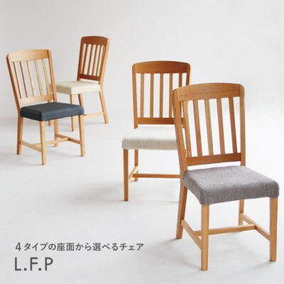 <img class='new_mark_img1' src='https://img.shop-pro.jp/img/new/icons20.gif' style='border:none;display:inline;margin:0px;padding:0px;width:auto;' />10%OFF LFP Turner Chair