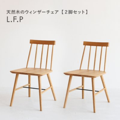 <img class='new_mark_img1' src='https://img.shop-pro.jp/img/new/icons20.gif' style='border:none;display:inline;margin:0px;padding:0px;width:auto;' />50%OFF LFP Peel Chair
