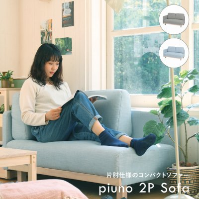 <img class='new_mark_img1' src='https://img.shop-pro.jp/img/new/icons20.gif' style='border:none;display:inline;margin:0px;padding:0px;width:auto;' />50%OFF piuno 2P Sofa