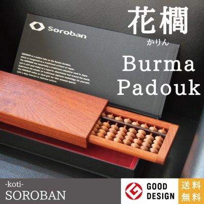Soroban Slide Square Burmapadouk
