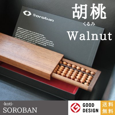 Soroban Slide Square Walnut