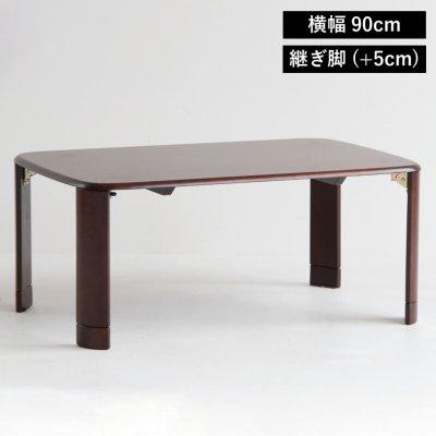 アジャストテーブル90