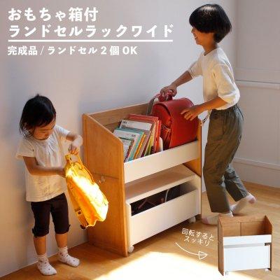 おもちゃ箱付きランドセルラックワイド