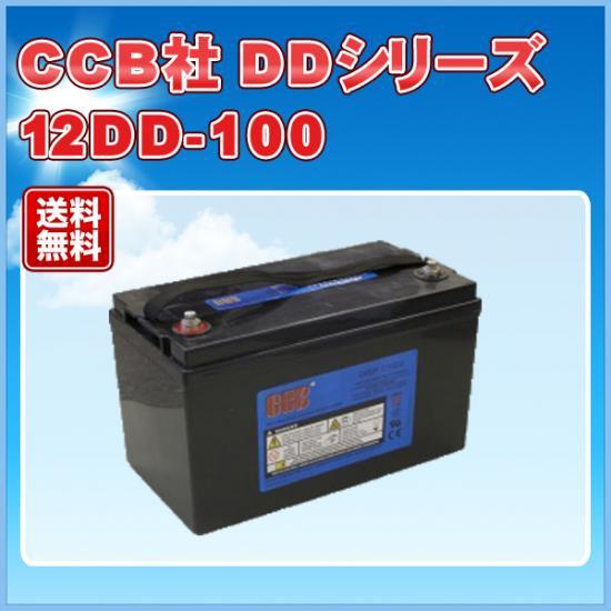 CCB社 DDシリーズ 12DD-100 【定格容量(20h):100Ah 重量:30Kg】