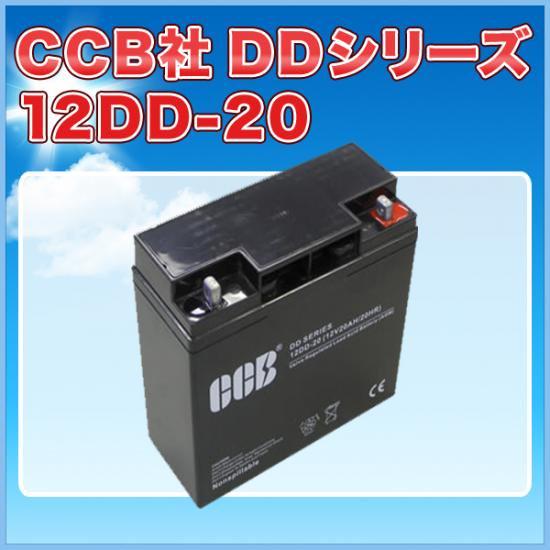 CCB社 DDシリーズ 12DD-20 【定格容量(20h):20Ah 重量:5.5kg】