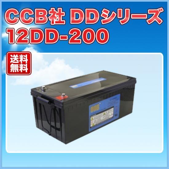 CCB社 DDシリーズ 12DD-200 【定格容量(20h):200Ah 重量:57Kg】