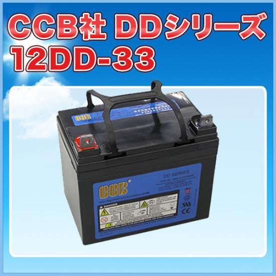 CCB社 DDシリーズ 12DD-33【定格容量(20h):33Ah 重量:13.4kg】