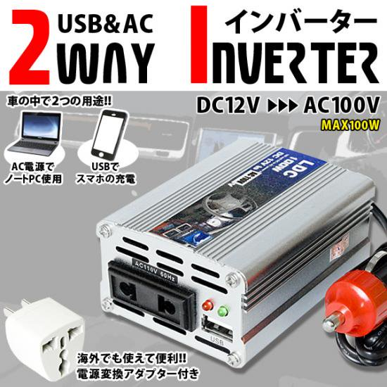 2Way USB&AC  インバーター
