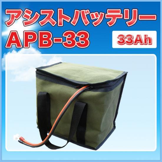 アシストバッテリー APB-33(33Ah)