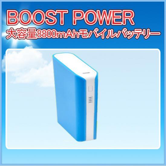 ブーストパワー 大容量8800mAh 充電式モバイルバッテリー(iphone Android スマホ用充電器)
