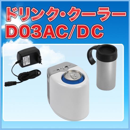 ドリンク・クーラー D03AC/DC