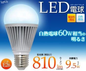 <LED電球>白熱電球60W相当  口金E26 9.5WLED電球   白色/電球色