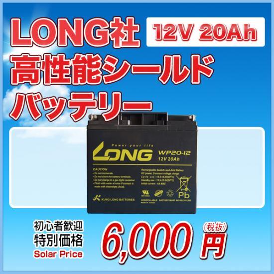 LONG社 高性能シールドバッテリー 12V 20Ah