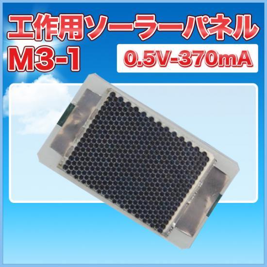 工作用ソーラーパネルM3-1 0.5V-370mA 【ゆうパケット便対応可】