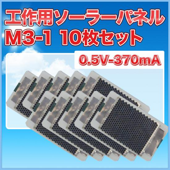 工作用ソーラーパネルM3-1 10枚セット 【ゆうパケット便対応可】