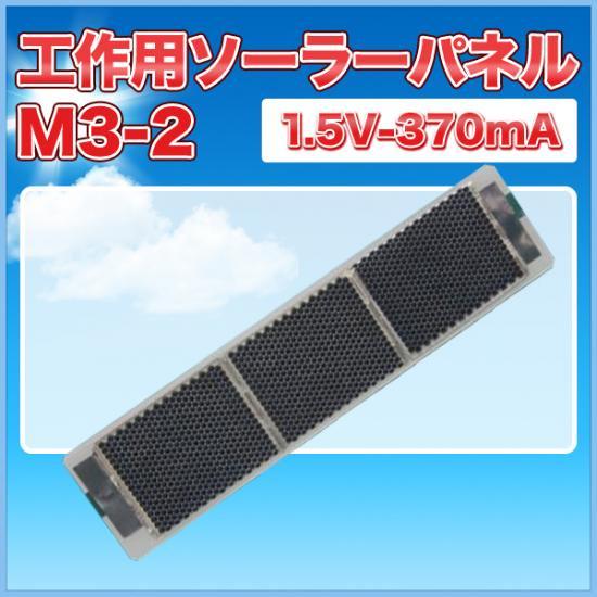 工作用ソーラーパネルM3-2 1.5V-370mA 【ゆうパケット便対応可】