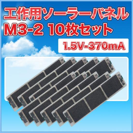 工作用ソーラーパネルM3-2 1.5V-370mA 10枚セット 【ゆうパケット便対応可】