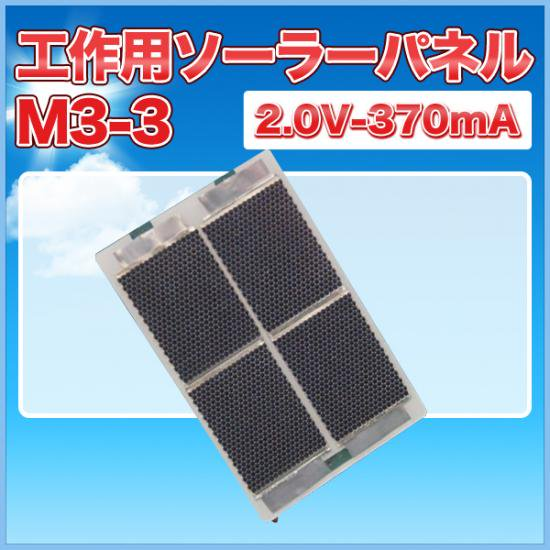 工作用ソーラーパネルM3-3 2.0V-370mA 【ゆうパケット便対応可】