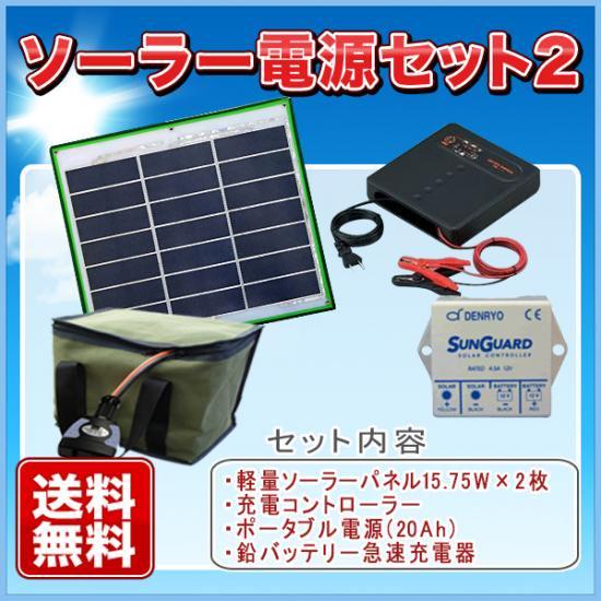 ソーラー電源セット2