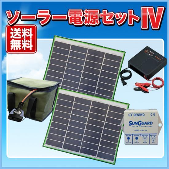 ソーラー電源セット4