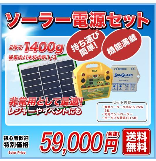 ソーラー電源セット