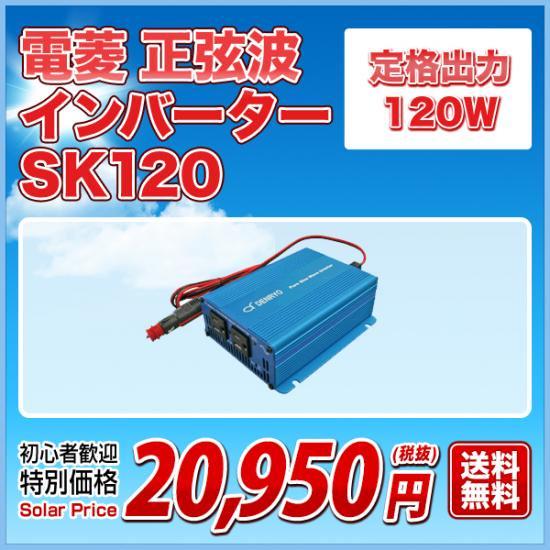 電菱 正弦波インバーター SK120  定格出力120W
