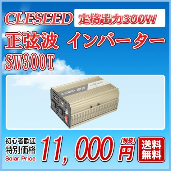 CLESEED 正弦波インバーター SW300T  定格出力300W