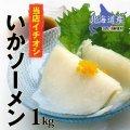北海道産いかそうめん 1kg(90g×10~12)