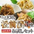 【送料無料】松前漬けお試しセット 計1.1kg