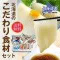 【送料無料】北海道のこだわり食材ギフト