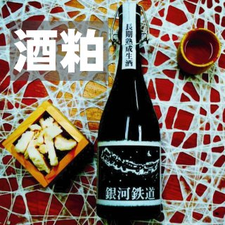 銀河鉄道の酒粕(バラ)500g