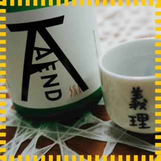 (未掲載)日本酒・
