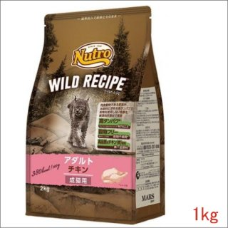 ニュートロ ワイルドレシピ アダルト チキン 1.0kg