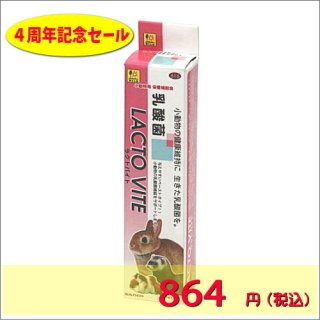 <img class='new_mark_img1' src='https://img.shop-pro.jp/img/new/icons24.gif' style='border:none;display:inline;margin:0px;padding:0px;width:auto;' />【4周年記念】ラクトバイト 50g