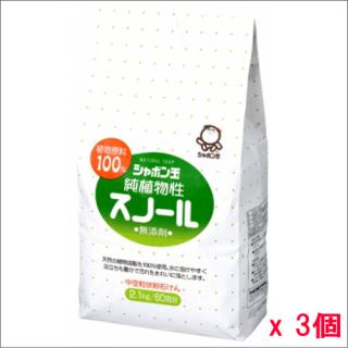 純植物性スノール 2.1kg 3個セット