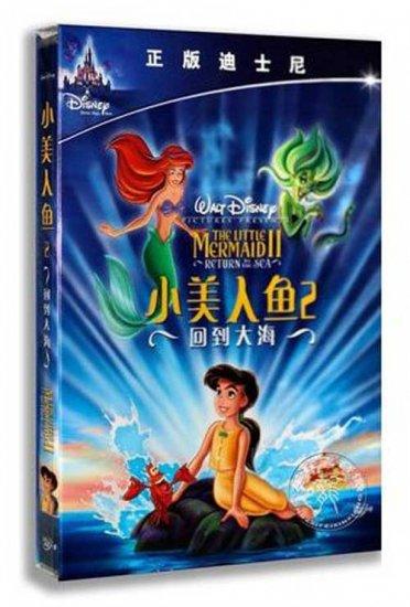 リトルマーメイド 中国語Disney正規版 人魚姫II 「Return to The Sea」[並行輸入品]