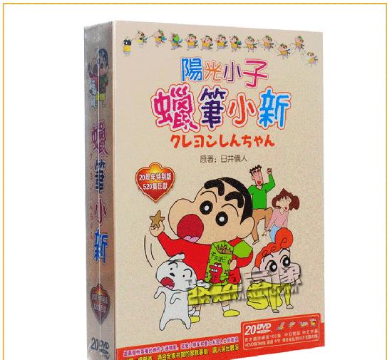 クレヨンしんちゃん 全520話 20枚 DVD 中国語学び 並行輸入品