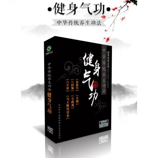 健身気功 DVD BOX 中国語 易筋経 八段錦...
