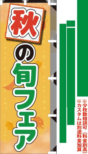 331000857 秋の旬フェア 検索キー:あきのしゅんふぇあ アキノシュンフェア セール キャンペーン 売出し 特売 ショップ イベント 期間限定 季節…